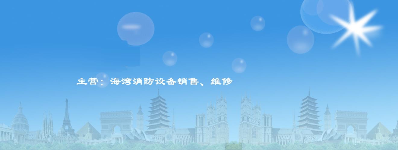 北京海湾消防设备维修网