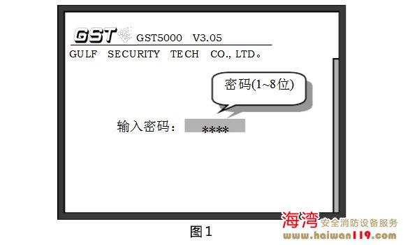 消防维保-海湾JB-QG QT-GST5000消防主机密码设定